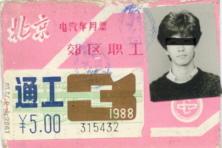 これが月票の実物です! ただし1988年当時。
