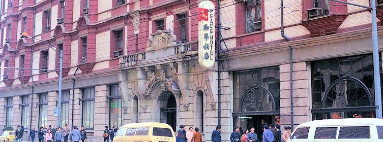 中国旅行記&写真帳